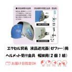エクセル貿易 溶接用自動液晶遮光面 ゼファー用ヘルメット取付受け金具(幅狭用) 溝無しヘルメット用(2個1組)