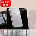 ライター 名入れ ジッポー ライター Zippo Lighter スタンダード クローム・ブラッシュ クロームサテーナ ZP-200FB/ZP-205/ZP-207/ZP-1600/ZP-1605/ZP-1607/ 名