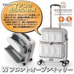 スーツケース 機内持ち込み アジアラゲージ パンテオン キャリーケース キャリーバッグ A.L.I PANTHEON 36L TSA