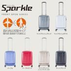 スーツケース 機内持ち込み アジアラゲージ スパークル キャリーケース キャリーバッグ A.L.I Sparkle 36L TSA