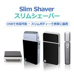 メンズシェーバー シェーバー USB充電 Slim Shaver USB
