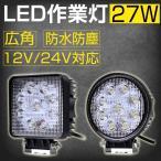 LED作業灯 27W 防水防塵 LED投光器 夜釣り トラクター用 広角照射 丸型/角型