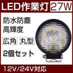 LEDワークライト LED作業灯 防水防塵  27W 広角照射 丸型 夜釣り トラクター用 12v led作業灯 led 作業灯 24v LED投光器 2個セット