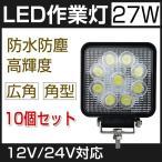 led作業灯  LED作業灯 27W 防水防塵 12v led作業灯 広角照射 角型 夜釣り トラクター用 led 作業灯 24v LED投光器   10個セット