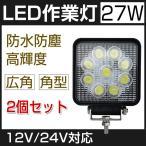 led作業灯  LED作業灯 27W 防水防塵 12v led作業灯 広角照射 角型 夜釣り トラクター用 led 作業灯 24v LED投光器 2個セット