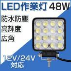 LED作業灯 48W 防水防塵 12v LED投光器  広角照射 角型 夜釣り  トラクター用 ledワークライト