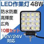 LED作業灯 48W 防水防塵 12v LED投光器  広角照射 角型 夜釣り  トラクター用 ledワークライト10個 セット