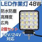 LED作業灯 48W 防水防塵 12v LED投光器  広角照射 角型 夜釣り  トラクター用 ledワークライト2個 セット