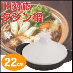 蒸し料理に最適 IH対応タジン鍋 22cm たじん鍋 すき焼き・焼き肉にも使える タジン 鍋 たじん鍋 おいしいを楽しく簡単に!
