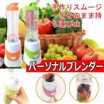 パーソナルブレンダー キッチン家電 栄養補充/栄養管理 ジューサー スムージー コンパクト スムージー そのまま飲めるボトル