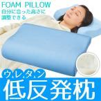 ショッピング低反発 低反発 ウレタン 安眠 枕 まくら 低反発枕 肩こり いびき ふんわり 自分に合った高さに調整 安眠枕 寝具 低反発素材 カバー付 洗えるカバー