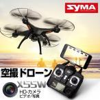 ドローン カメラ付き スマホ 空撮 ラジコン WIFI FPV X5SW 4CH 2.4GHz 6軸  Mode2 日本語説明書付
