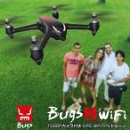 ドローン カメラ付き ラジコン GPS 空撮 FPV 6軸ジャイロ 1080Pカメラ Wifi ヘッドレスモード 2.4G MJX B2W Bugs 2W LED付き RTH 2カラー 電池をプレゼントする