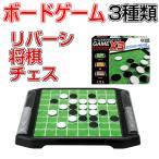 ボードゲーム チェス 将棋 リバーシ ゲームスタジアム 遊びやすい  おもちゃ トリプル きれい 3種類