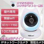 IPネットワークカメラ 防犯カメラ IPカメラ ベビーモニター WIFI スマホ対応 100万画素 sdカード録画 屋内