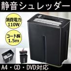 ショッピングシュレッダー 電動シュレッダー A4 ・5枚 マルチシュレッダー CD・DVD・カード対応業務用 シュレッダー 軽量 裁断 細断シュレッダー スリム コンパクト オーム電機