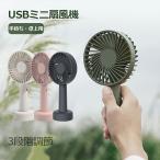 手持ち扇風機-商品画像