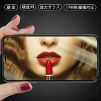 iPhone ガラスフィルム 鏡面 保護 フィルム 液晶保護 ミラータイプ iPhone 8 iPhone7 iPhone X Xs XR 8D曲面採用 強化ガラス ガラスフィルム 硬度9H