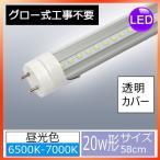 ショッピングLED led蛍光灯 20w形 直管 LED 蛍光灯  20W型 58cm 1200LM クリアカバー 昼光色