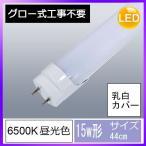 ショッピングLED led蛍光灯 15w形 直管 44cm 850LM 昼光色  直管 15w形 ledライト