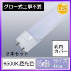 ショッピングLED led蛍光灯 15w形 直管 44cm 850LM 昼光色  直管 15w形 ledライト 2本セット