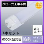 ショッピングLED LED蛍光灯 10W形 33cm 直管 昼光色 蛍光管 600LM 玄関照明 4本セット