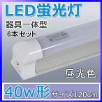 ショッピングLED LED蛍光灯 40W型 器具一体型 120cm 2300LM 100V/200V対応 LEDベースライト 昼光色 6本セット
