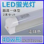 ショッピングLED LED蛍光灯 40W型 器具一体型 120cm 2300LM 100V/200V対応 LEDベースライト 電球色 2本セット