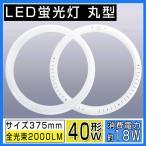 ショッピングLED led蛍光灯 丸型 40w形 グロー式工事不要 40w形 円形ledライト 昼光色 電球色