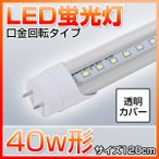 LED蛍光灯 40w形 直管 120cm クリアタイプ 口金回転 led 蛍光管 40型 昼光色 昼白色 電球色 グロー式工事不要