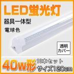 ショッピングLED LED蛍光灯 40W型 器具一体型 120cm 2000LM クリアカバー 100V/200V対応 LED 蛍光灯40w形 led蛍光灯 直管 電球色 10本セット