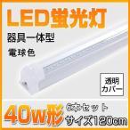 ショッピングLED LED蛍光灯 40W型 器具一体型 120cm 2000LM クリアカバー 100V/200V対応 LED 蛍光灯40w形 led蛍光灯 直管 電球色 6本セット