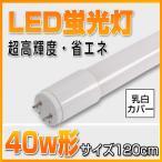 ショッピングLED LED蛍光灯 40w形 直管 120cm 高発光効率 2800lm 消費電力18W 昼光色  直管/ledライト