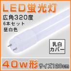 ショッピングLED led蛍光灯 40w形 直管 120cm 広角320度 グロー式工事不要 40w 直管/ledライト 昼白色 6本セット