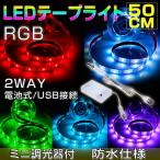 LEDテープライト RGB USB/電池式 防水 50cm 白ベース 5050SMD LEDライト LEDテープ 防水 棚下照明 ショーケース照明 ミニ調光器付
