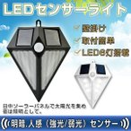 センサーライト LEDソーラー 屋外屋外 人感 ガーデンライト壁掛けソーラー充電式 6LEDライト 自動点灯 太陽光発電 動体検知 電球色 昼光色
