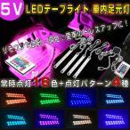 DC5V 16色切り替え 4本LEDテープライト 点灯4パターン リモコン操作 USB RGB イルミネーション 調光 調色 フットランプ 節電 省エネ 車内 取付簡単