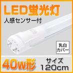 ショッピングLED LED蛍光灯 40W形 2000lm  人感センサー付き 直管 昼光色 G13口金 グロー式工事不要 LEDライト 通路 倉庫