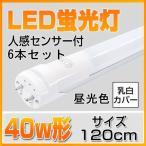 ショッピングLED LED蛍光灯 40W形 2000lm  人感センサー付き 直管 G13口金 グロー式工事不要 LEDライト 通路 倉庫 昼光色 6本セット