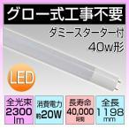 ショッピングLED LED蛍光灯 40w形 直管 ダミースターター付 グロー式工事不要 高輝度 2300LM 120cm OHM オーム電機 LDF40SS・L/18/23