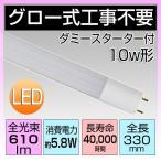 ショッピングLED LED蛍光灯 オーム電機 10w形 直管  高輝度 610lm 33cm led蛍光灯 10w 直管 ledライト 昼光色 OHM  LDF10SS・D/6/6