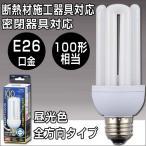 LED電球 E26 100形相当 LEDライト照明 省エネ 屋内専用 全方向配光280° 密閉形器具対応 断熱材施工器具対応 led電球 e26口金 ライト照明 1606lm D形 昼白色