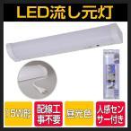 LED流し元灯 15W形相当 配線工事不要 人感センサー付き 昼光色 LEDキッチンライト オーム電機 OHM