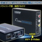 HDMI to コンポジット/ S-Video変換器 1080P対応 HDMI to AV コンバーター HDMI入力 3RCA/ S-Video/音声(L/R)出力