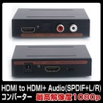 HDMI to HDMI+Audio(SPDIF+L/R) コンバーター HDMI分配器 1080p対応 HDMIオーディオ変換器  hdmi spdif信号変換器 ps3/ps4/Blu-ray player/ cable box/ Apple TV