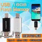 USB メモリ 16GB Type C /Micro USB/ USB2.0対応 3in1 USBメモリ パソコン スマホ 両用 スマホ直接接続 互換性 軽量