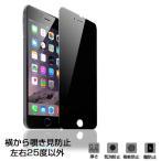 iPhone8 フィルム iphone8 plus iphone7フィルム 覗き見防止フィルム 液晶保護フィルム iPhone6s フィルム iPhone6s Plus フィルム のぞき見 防止 フィルム