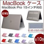 MacBook Pro 15インチケース  MacBook Pro Retina15 / 15Touch Bar 搭載モデル マットタイプ ハード シェル キーボードカバー付