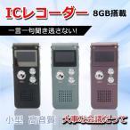 ボイスレコーダー ICレコーダー 録音機 8GB スピーカー 内蔵メモリ 長時間録音 高音質 小型 薄型 軽量 操作簡単 CL-R30