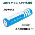 18650充電池 3400mAh  リチウムイオン 電池 PSE認証!過充電保護回路付!「1本 」